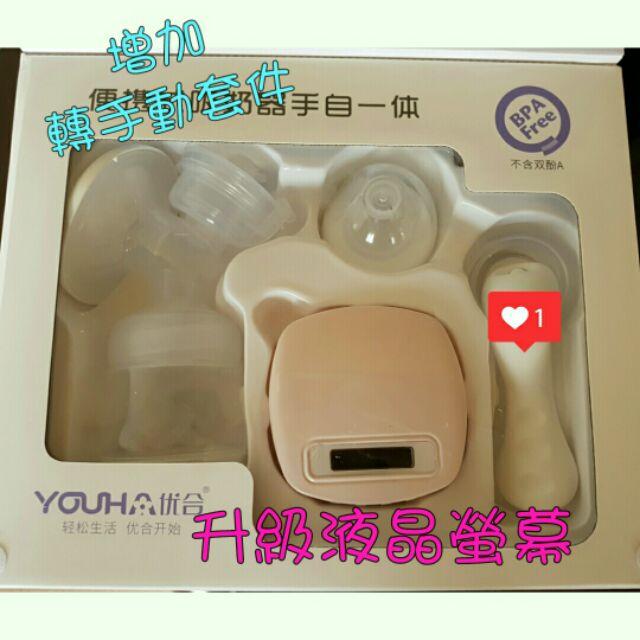 ☆湘廷小舖★現貨!優合擠乳器粉紅機禮盒款YH-8008