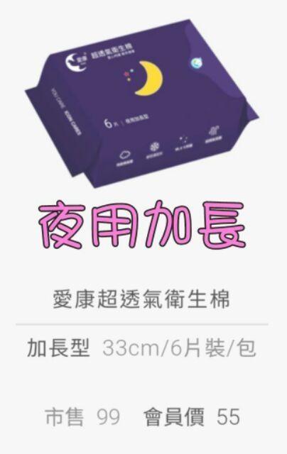 限時促銷~愛康草本涼感衛生棉(12包) 4