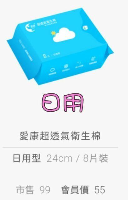 限時促銷~愛康草本涼感衛生棉(12包) 5