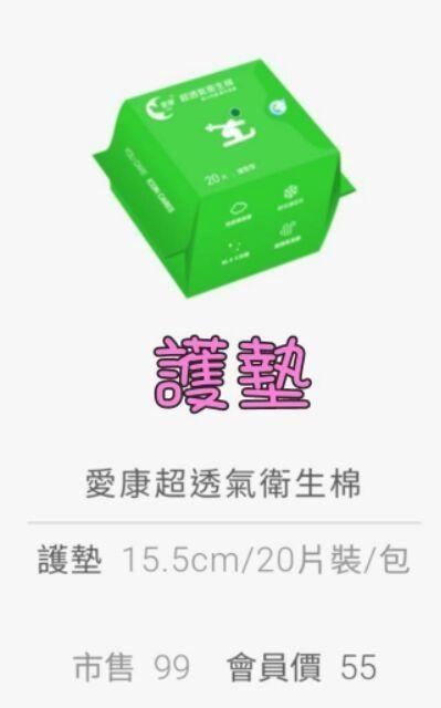 限時促銷~愛康草本涼感衛生棉(12包) 6