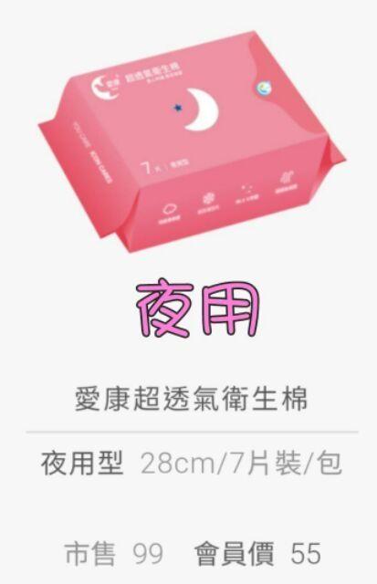 限時促銷~愛康草本涼感衛生棉(12包) 7