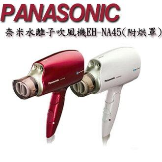Panasonic 國際牌奈米水離子吹風機 EH-NA45/RP(紅)