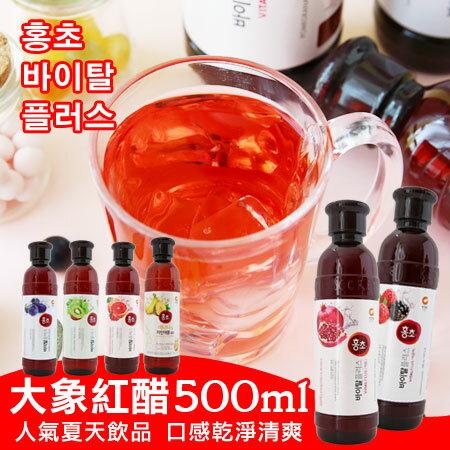 韓國爆紅 大象 紅醋系列 500ml 石榴 覆盆子 藍莓 夏季人氣飲品 紅醋【N101643】