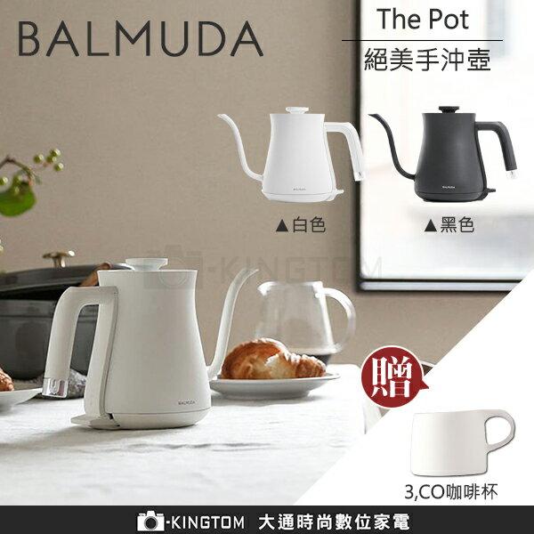 【88折】 加贈3Co杯 BALMUDA The Pot 百慕達手沖壺 咖啡 電茶壺 白色 黑色 容量600ml 公司貨 保固一年