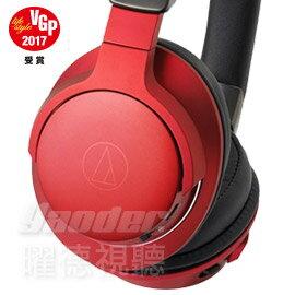 【曜德】鐵三角 ATH-AR5BT 紅色 摺疊無線耳罩式耳機 持續30hr ★免運★送收線器+收納袋★