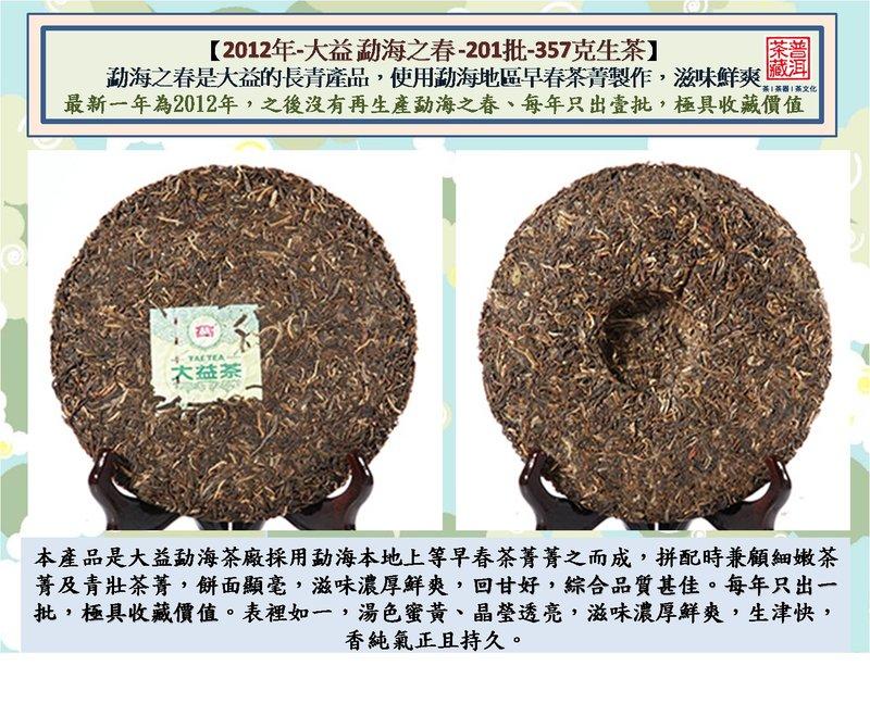 【普洱茶藏-保証正品】2012年-大益勐海之春 -201批-357克生茶