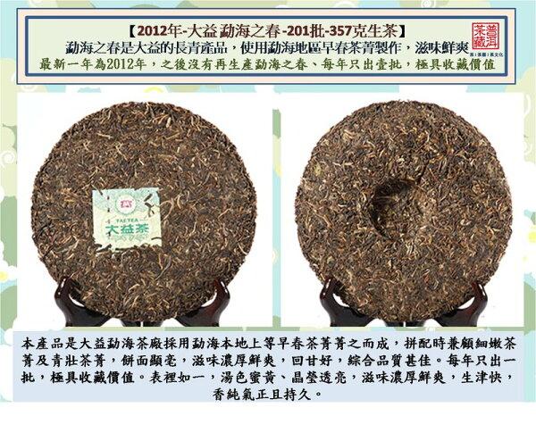 普洱茶藏:【普洱茶藏-保証正品】2012年-大益勐海之春-201批-357克生茶