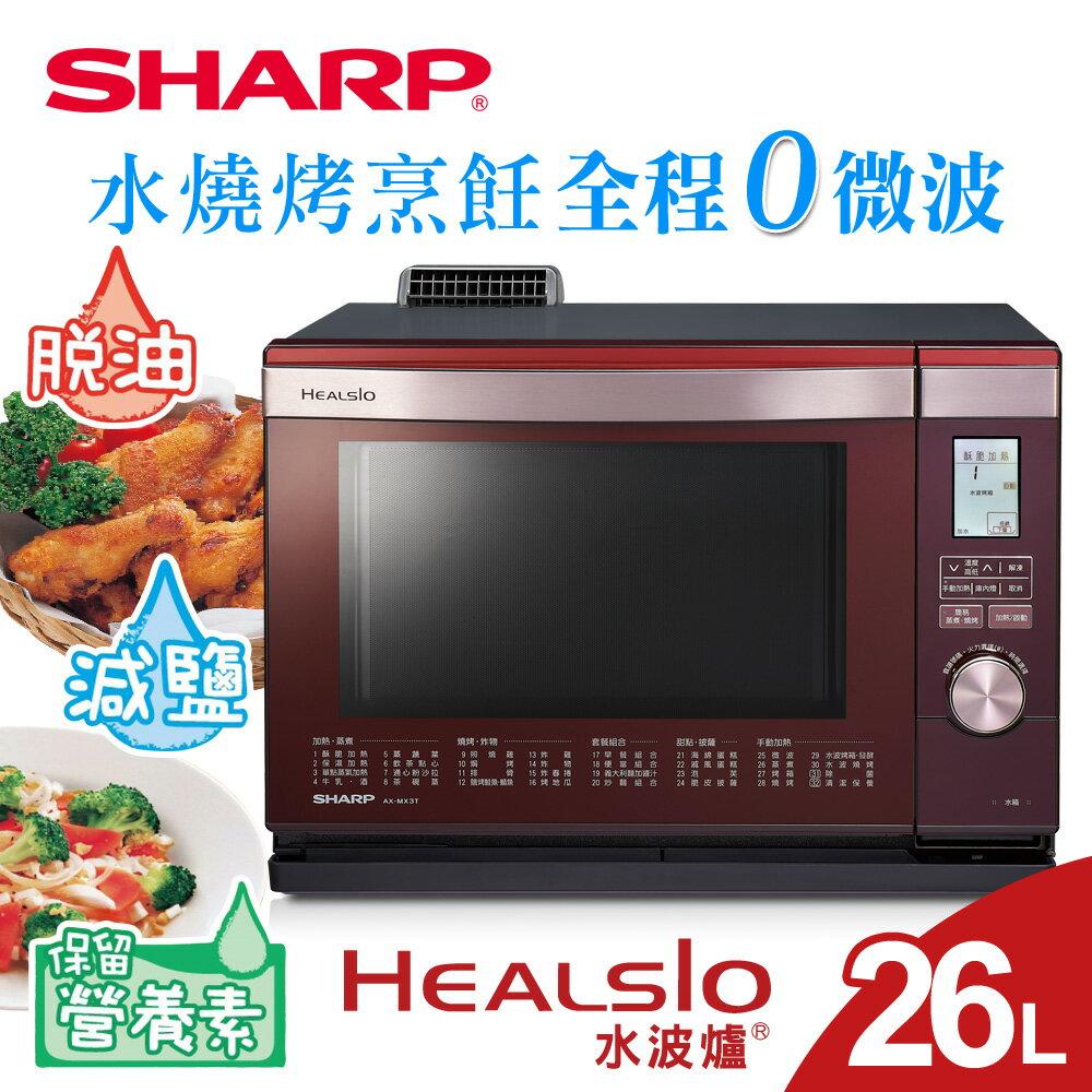最後出清★售完不補【SHARP 夏普】26L HEALSIO水波爐 /  AX-MX3T 0