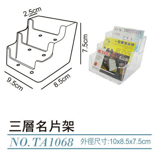 【W.I.P  展示架】WIP TA1068 三層名片架/型錄架