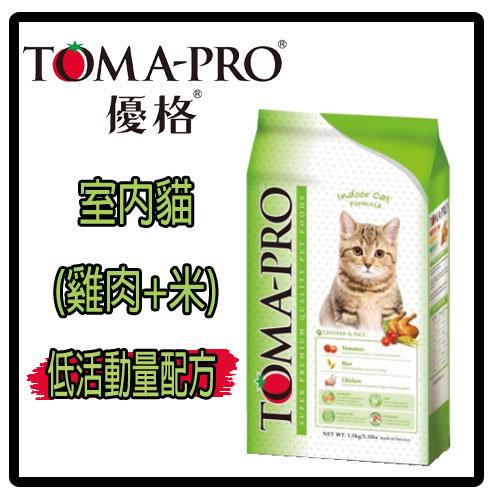【春季特賣】優格室內貓(雞肉+米)-低活動量配方-1.5kg-特價320元>限3包內可超取(A052I04)