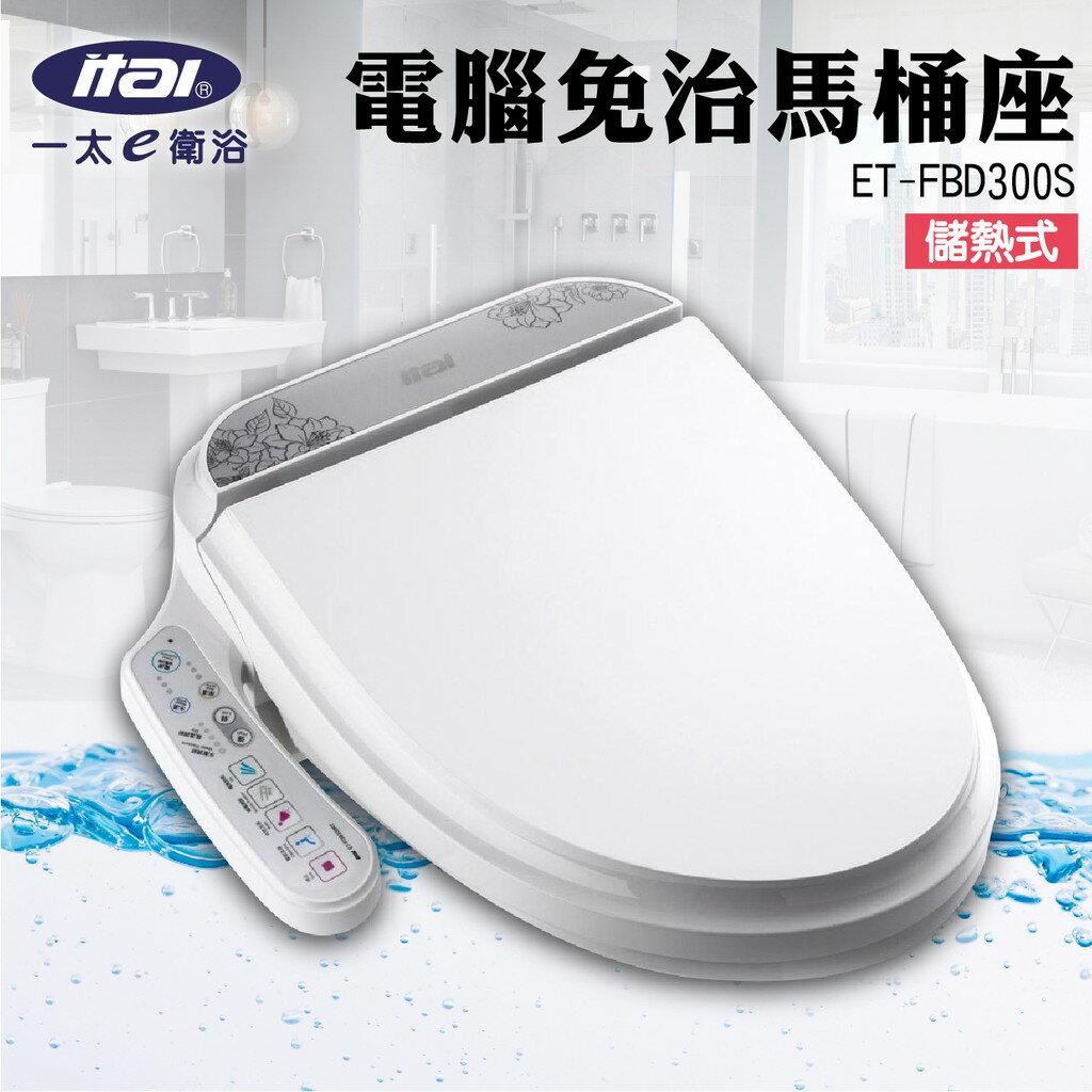 【ITAI】微電腦馬桶座★送安裝★ ET-FDB300RT/S