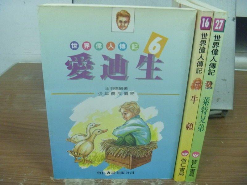 【書寶二手書T3/兒童文學_LCC】愛迪生_牛頓_萊特兄弟_3本合售_林樹嶺