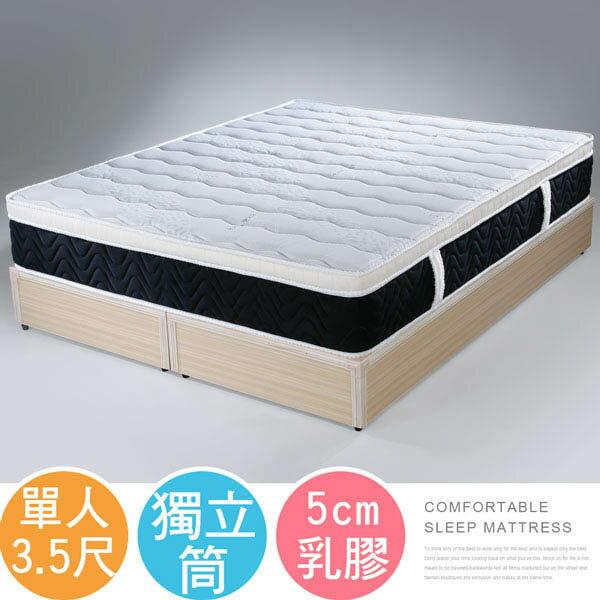 菲比三線5cm乳膠獨立筒床墊-單人3.5尺❘床墊/獨立筒床墊/單人床墊【YoStyle】