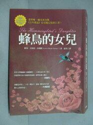 【書寶二手書T7/翻譯小說_JIJ】蜂鳥的女兒_路易.艾伯托.伍瑞阿