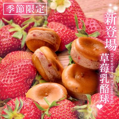 買就送▸原味乳酪球3入【季節限定】草莓乳酪球一盒32入+原味乳酪球一盒32入(含運)【杏芳食品】 3