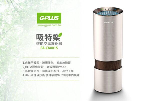 吸特樂智能空氣淨化器車上室內都適用送市價780元行動電源