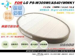 【米歐 HEPA 濾心】適用 韓國 LG大白 PS-W309WI AS401WWK1 空氣清淨機 同AAFTWHD101