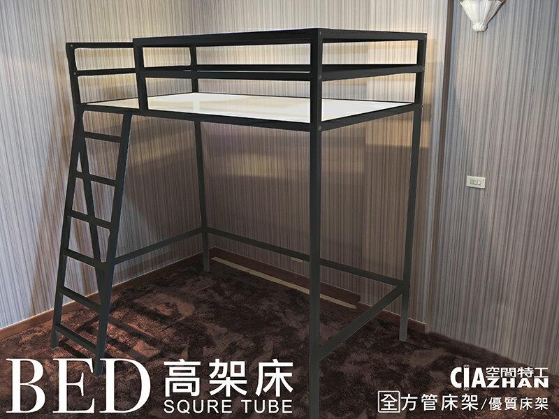 ♞空間特工♞3尺架高單人床 床架設計(38mm鐵管&18mm床板) 消光黑 高架床架高床 寢具_床墊 床板 免運費
