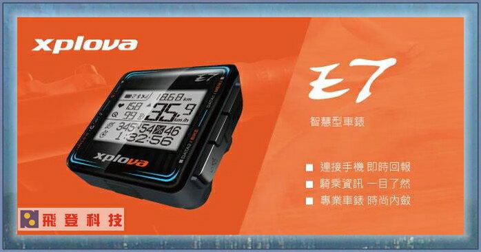 【約騎神器】Xplova E7智慧型車錶 自行車錶 公司貨含稅開發票