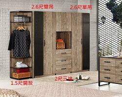 【 尚品傢俱】CM-539-1 格雷森8.7尺組合衣櫥(全組)