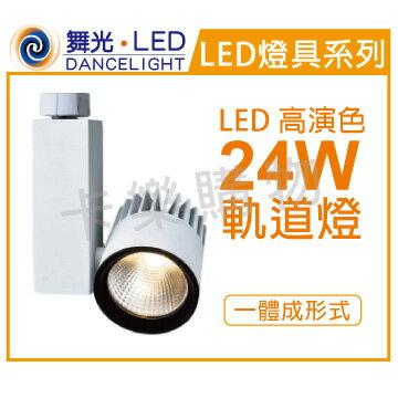 舞光LED-TR24WFL24W3000K黃光45度高演色白殼軌道燈_WF430693
