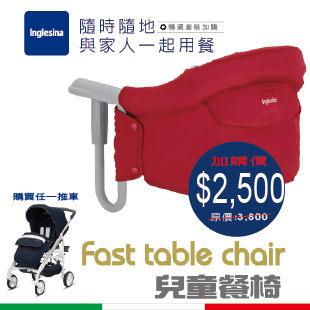 Inglesina Taiwan 英吉利那官方旗艦店:義大利原裝進口Fast桌邊椅--紅色(套組加購價,此價格需配合購買任一推車)