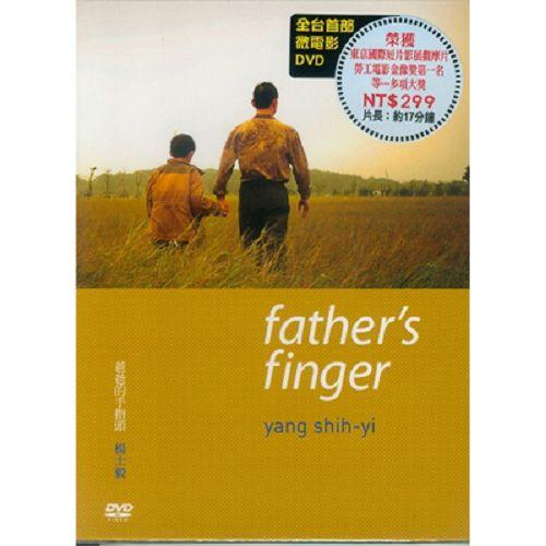 爸爸的手指頭DVD(典藏單碟版)榮獲勞工電影金像獎第一名