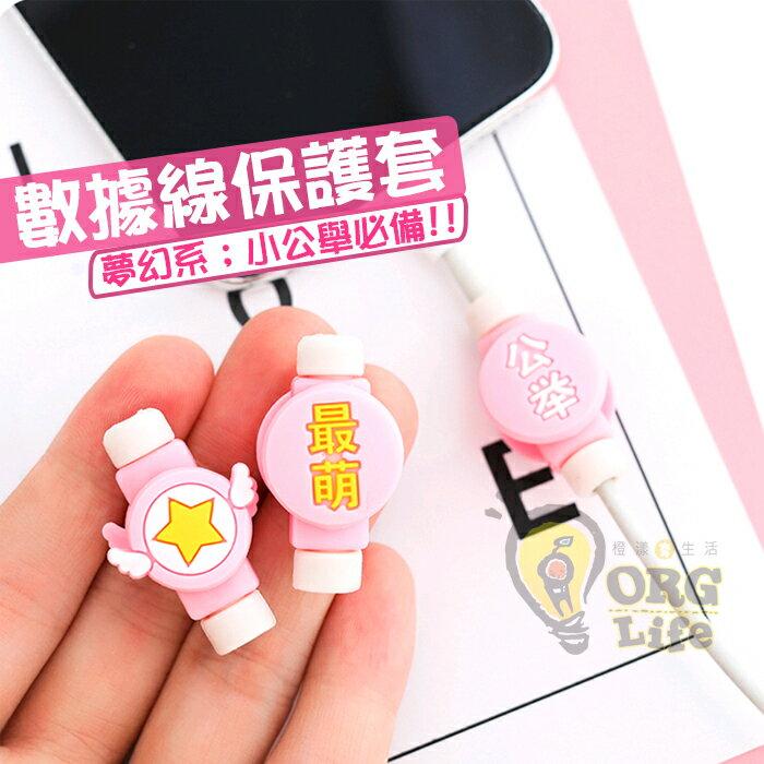 ORG《SD1828》夢幻~ 小仙女 i線套 充電線保護套 傳輸線保護套 數據線 保護 防斷裂 iPhone X 8