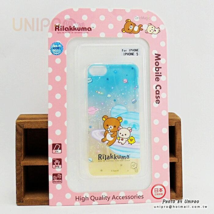 【UNIPRO】Apple iPhone 5 5S SE 星空拉拉熊 TPU 手機殼 保護套 San-X正版授權 i5S
