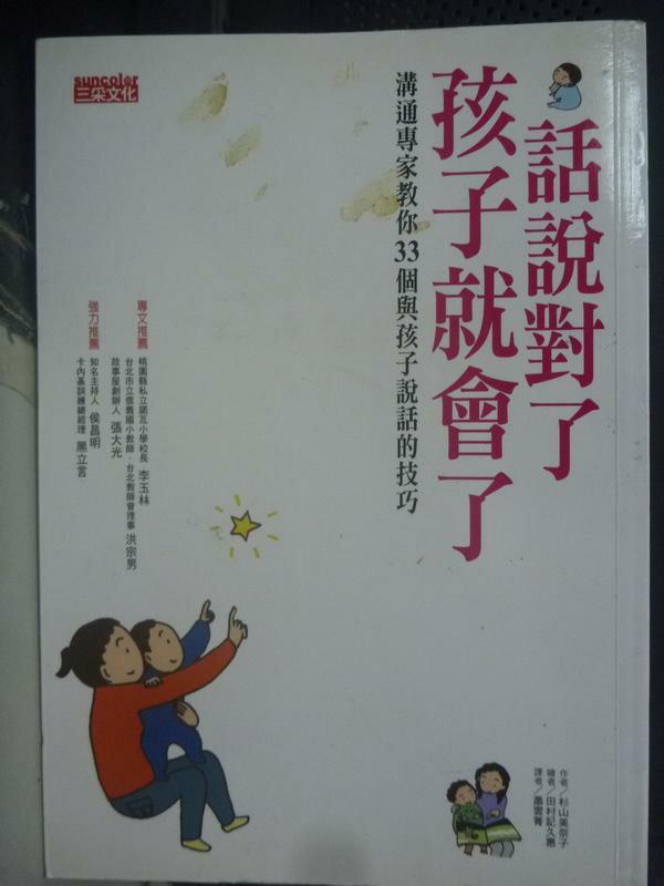 【書寶二手書T9/親子_HRC】話說對了.孩子就會了_蕭雲菁, 杉山美奈子
