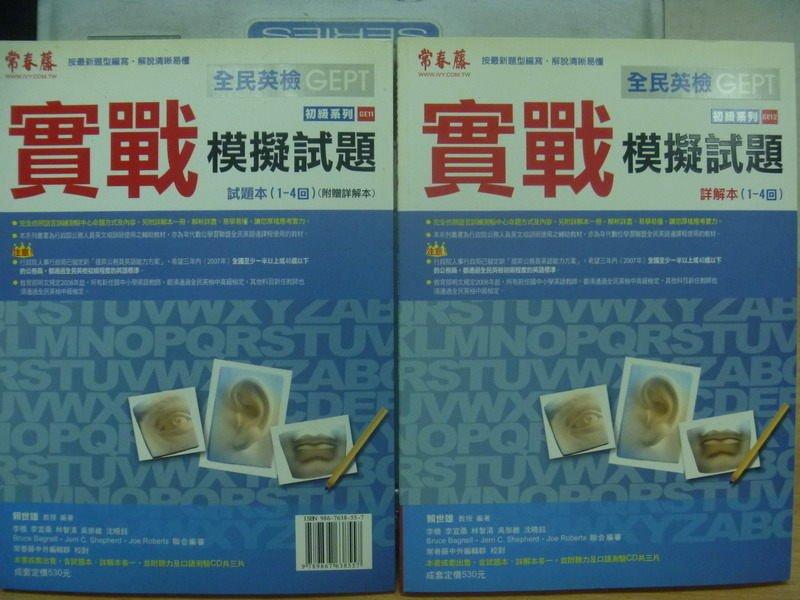 【書寶二手書T6/語言學習_YJF】實戰模擬試題+詳解本_2本合售_全民英檢GEPT初級_附光碟_2005年