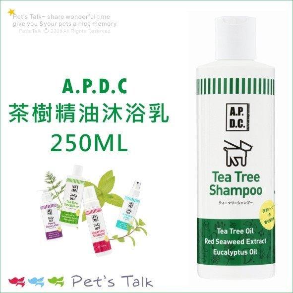 A.P.D.C.茶樹精油沐浴乳250ML 大容量可參考 Pet ^#x27 s Talk