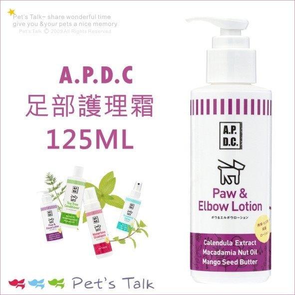 A.P.D.C.足部護理霜 125ML Pet #x27 s Talk