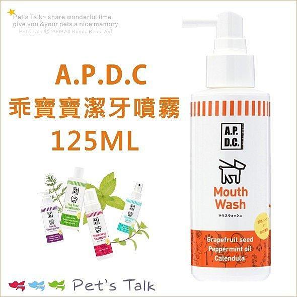 日本A.P.D.C.乖寶寶潔牙噴霧狗狗專用 Pet\