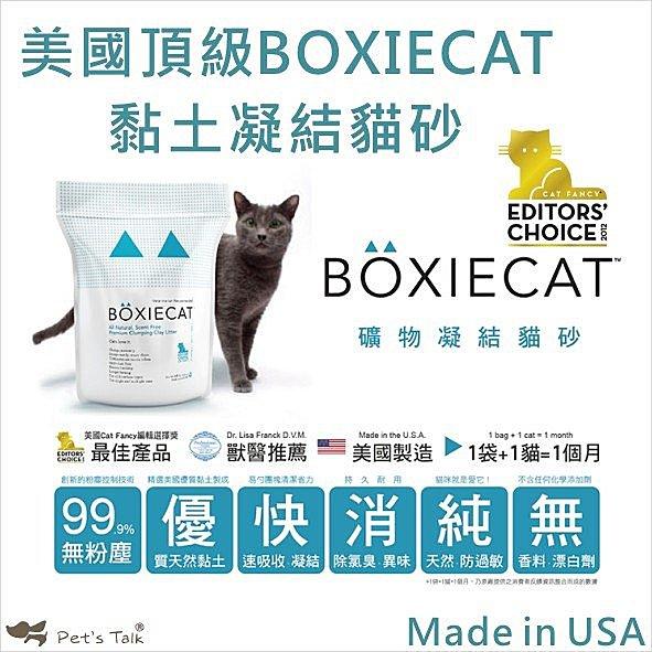 ~送貓罐~美國頂級BOXIECAT博士貓-礦物/黏土凝結貓砂 (16磅-7.26公斤) Pet\