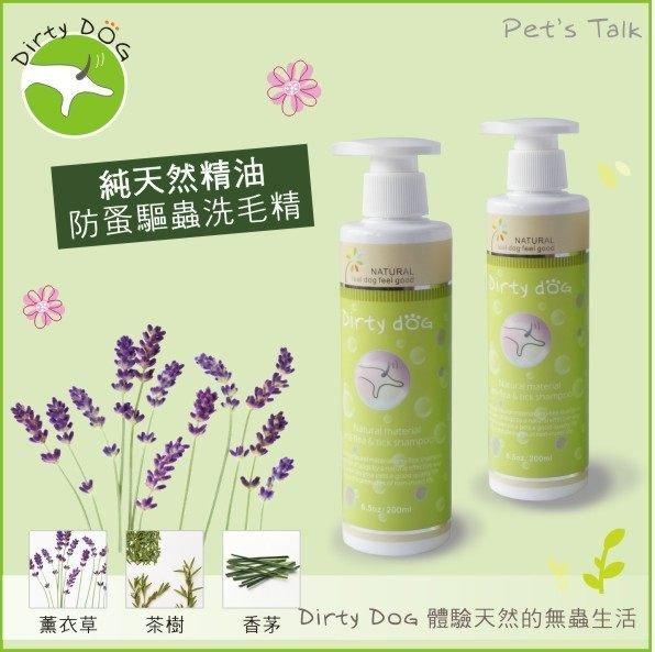 Dirty Dog-蟲蟲掰掰-純天然防蚤驅蟲洗毛精200ML SGS檢驗通過 不含防腐劑 Pet\
