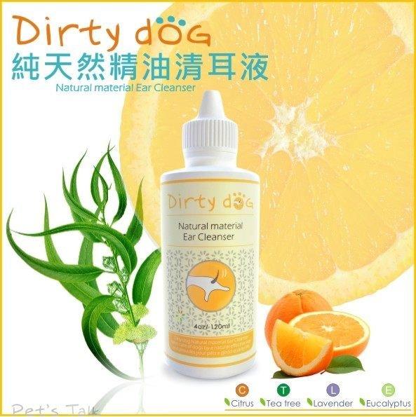 贈-滴雞精-Dirty Dog-柑橘清新純天然精油清耳液 溫和不刺激清爽不油膩! Pet'sTalk