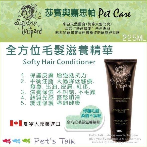 加拿大莎賓與嘉思帕系列-全方位毛髮滋養精華-225ml免沖洗 用量省 (保養必備聖品) Pet\