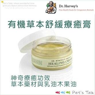 哈維博士-有機草本舒緩療癒膏 第一時間的神奇療癒功效─草本藥材與乳油木果油 Pet\