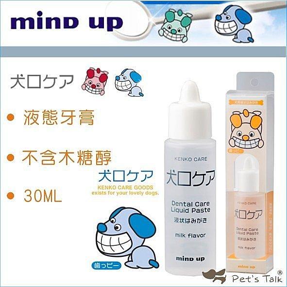 日本mindup犬口ケア口腔護理狗狗用液態牙膏潔牙凝膠30MLPet'sTalk