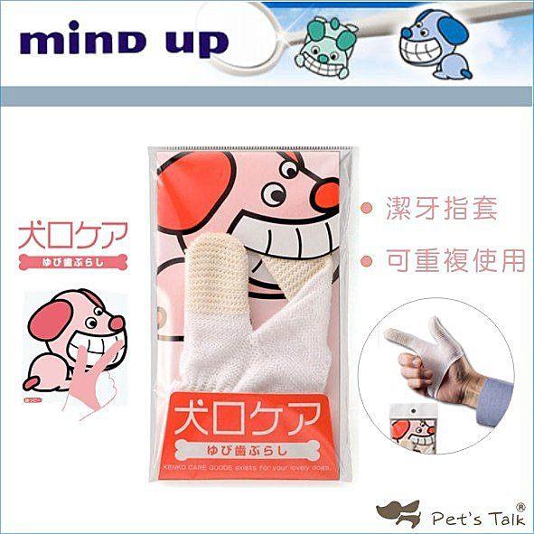 日本mind up 犬口ケア  口腔護理棉質潔牙指套 Pet's Talk 0