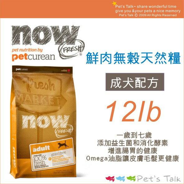 加拿大NOW! 鮮肉無穀天然糧-成犬配方12磅(5.45公斤) WDJ推薦 Pet\
