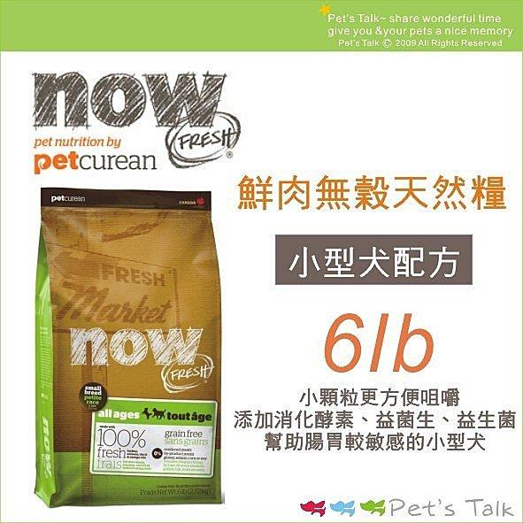 加拿大NOW^! 鮮肉無穀天然糧~小型犬配方6磅^(2.72公斤^) WDJ Pet  ^