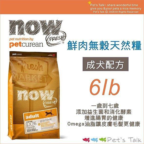 加拿大NOW! 鮮肉無穀天然糧-成犬配方6磅(2.72公斤) WDJ推薦 Pet\