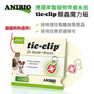 ANIBIO 德國家醫寵物保健系統-tic clip 驅蟲魔力磁 Pet\
