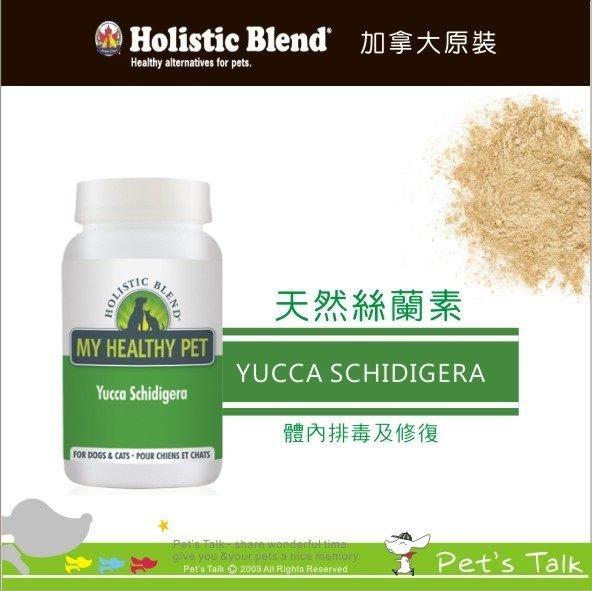 加拿大Holistic Blend牧野飛行-天然絲蘭素 過敏/體臭/ 關節炎修復及肝腎體內排毒 Pet\