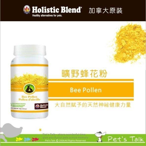 加拿大Holistic Blend牧野飛行-曠野蜂花粉 多種珍貴營養 補充飼料所缺營養素 Pet's Talk