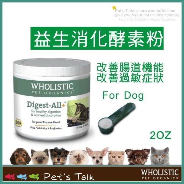 美國Wholistic護你姿-益生消化酵素粉(腸道機能)-狗狗專用 2oz Pet\
