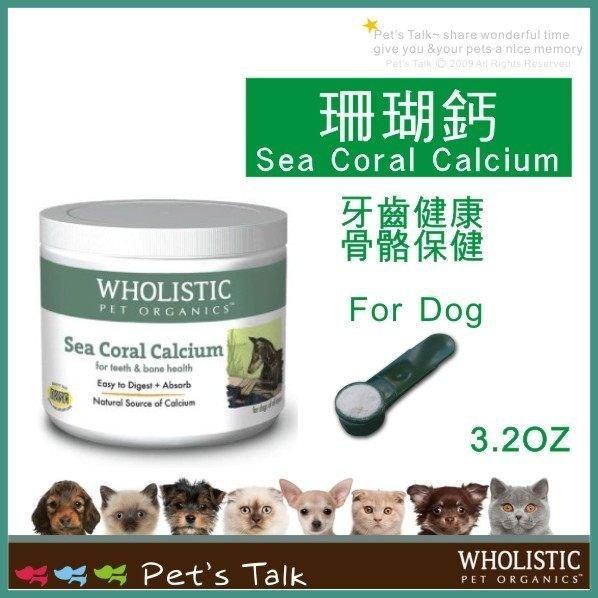 美國Wholistic護你姿-珊瑚鈣營養粉(牙齒健康 骨骼保健)-狗狗專用 Pet\