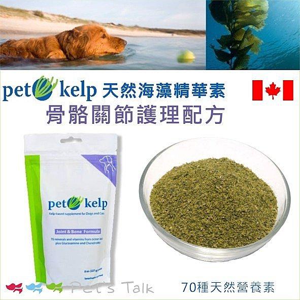 加拿大Pet Kelp天然海藻精華素  骨骼關節護理配方 Pet #x27 s Talk